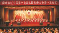 1月5日,区十七届人大一次会议隆重开幕