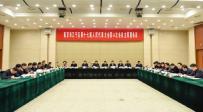 1月6日,区十七届人大二次会议召开代表团召集人会议
