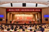 1月3日,区第十七届人民代表大会第三次会议开幕
