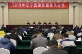 3月9日,2019年度全区代表建议、提案交办工作会议召开