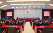 2020年3月30日,区十七届人大常委会召开第二十六次会议