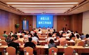 2020年6月19日,全区人大宣传工作会议召开