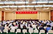 2020年7月11日,区委人大工作会议召开